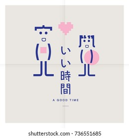 """A GOOD TIME"" JAPANESE WORD,VECTOR ILLUSTRATION"