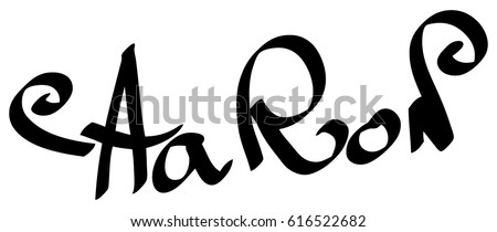 Aaron Male Name Street Art Design Stock Vector Royalty Free