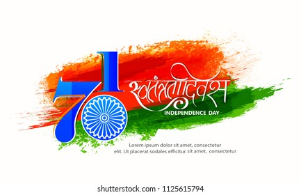 abstract, banner or poster for 15 of August, Independence Day of INDIA, with creative design illustration.