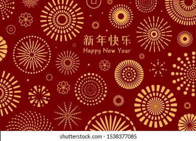 Abstract card, banner design with fireworks, plum blossoms, coins, Chinese text Happy New Year, gold on red background. Vector illustration. Flat style. Concept for 2020 holiday decor element.