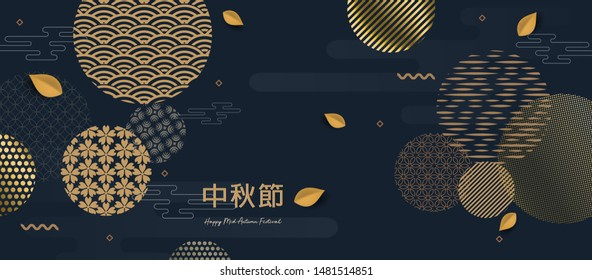 Abstract cards, banner design with traditional Chinese circles patterns representing the full moon, Translation from the Chinese: Mid Autumn Festival. Gold on dark blue. Vector Flat style.