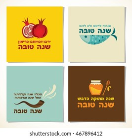 abstract icon for Rosh Hashanah. Jewish holiday. happy new year in Hebrew. illustration