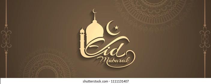 Abstract islamic Eid Mubarak banner design template