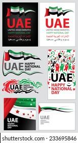Abstract UAE Flag, United Arab Emirates Nation Day Art (Vector Art)