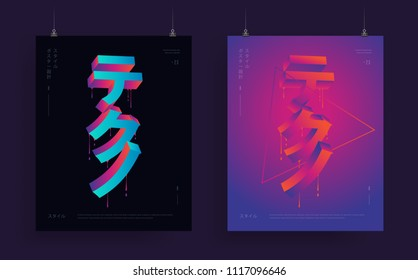 Abstract vector geometric background with 3D style japanese word (translation: «techno») on acid color with small text (translation: «poster design style»). Futuristic flyer EPS 10 illustration