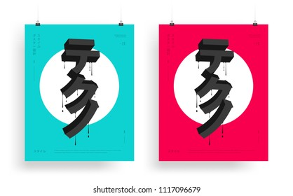 Abstract vector geometric background with 3D style japanese word (translation: «techno») on bright color with small text (translation: «poster design style»). Futuristic flyer EPS 10 illustration
