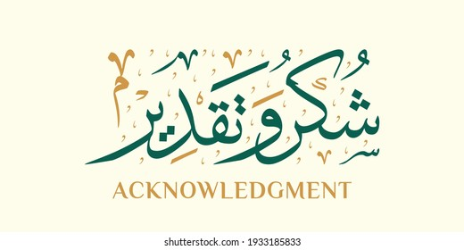 Acknowledgement and appreciation in Creative Arabic Logo Calligraphy.