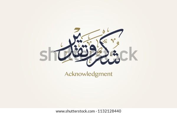 Acknowledgement & appreciation in Creative Arabic Logo Calligraphy.