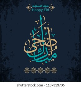 Adha Mubarak in Arabic calligraphy greeting card 2