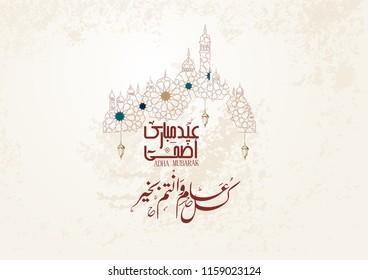Adha Mubarak in Arabic calligraphy style.