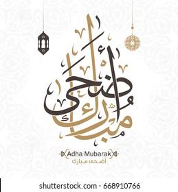 Adha Mubarak in Arabic calligraphy style. Vector