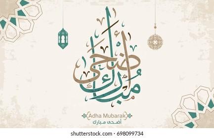 Adha Mubarak in Arabic calligraphy style. Vector 2