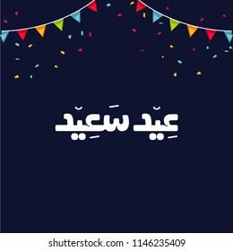 'Adha Mubarak' Arabic Islamic vector typography - Translation of text 'Eid Adha Mubarak ' Islamic celebration