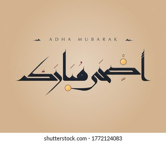"""Adha Mubarak"" greeting in Arabic Kufic calligraphy and English in celebration of the Islamic Eid Al Adha"