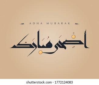 Hajj and Eid Adha