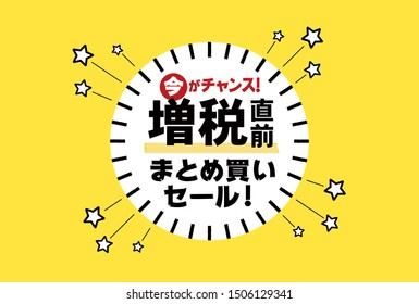 """Advertisement DM for the SALE before sales tax hike. Translation: Japanese vector for""""Bulk SALE before tax hike """"."""