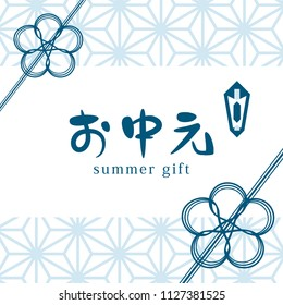 "Advertising background for Japanese summer gift. In Japanese it is written as ""summer gift""."