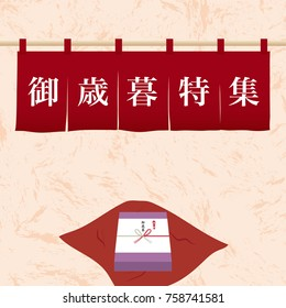 "Advertising background for Japanese winter gift. In Japanese it is written as ""winter gift feature"" and ""winter gift""."
