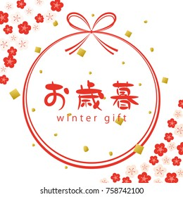 "Advertising background for Japanese winter gift. In Japanese it is written as ""winter gift""."