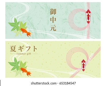 "Advertising banner for Japanese summer gift. All in Japanese it is written as ""summer gift"""