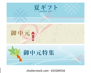 "Advertising banner for Japanese summer gift. In Japanese it is written as ""summer gift"", ""summer gift feature""."