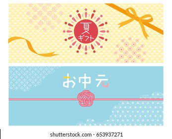 "Advertising banner for Japanese summer gift. All in Japanese it is written as ""summer gift""."