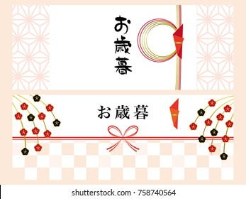 "Advertising banner set for Japanese winter gift. In Japanese it is written as ""winter gift""."