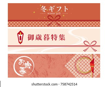 "Advertising banner set for Japanese winter gift. In Japanese it is written as ""winter gift"", ""winter gift feature"" and ""winter gift""."
