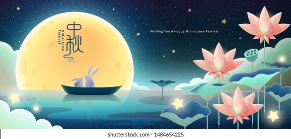 Aesthetic Mid-autumn festival illustration banner with rabbits enjoying the full moon in lotus pond, holiday name written in Chinese words
