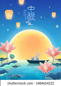 Aesthetic Mid-autumn festival illustration poster with rabbits enjoying the full moon and sky lanterns in lotus pond, holiday name written in Chinese words