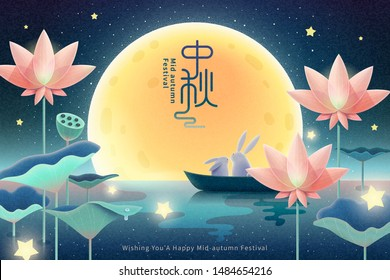 Aesthetic Mid-autumn festival illustration with rabbits enjoying the full moon in lotus pond, holiday name written in Chinese words