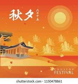 AFTERNOON HANOK ON LAKE. THE FOREIGN TEXT IN THE IMAGE MEANS: CHUSEOK , AUTUMN EVE. VECTOR