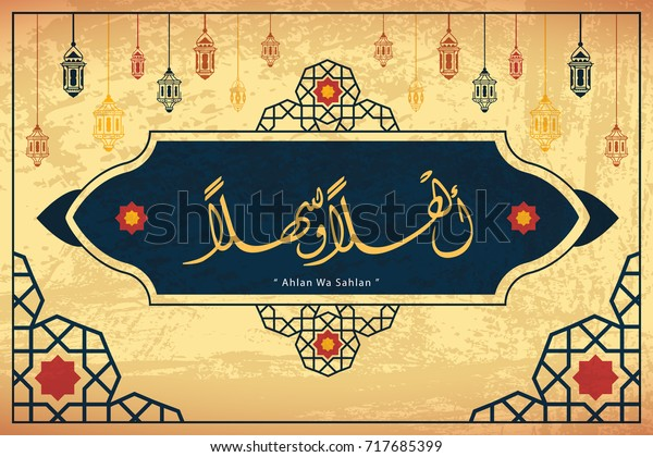 Ahlan Wa Sahlan Vector Arabic Calligraphy Stock Vector Royalty Free