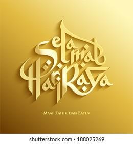 """Aidilfitri graphic design.""""Selamat Hari Raya Aidilfitri"""" literally means Feast of Eid al-Fitr ."""