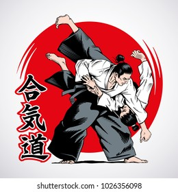 Aikido fighters. Martial arts. Inscription on illustration is a hieroglyphs of aikido (Japanese). Vector illustration