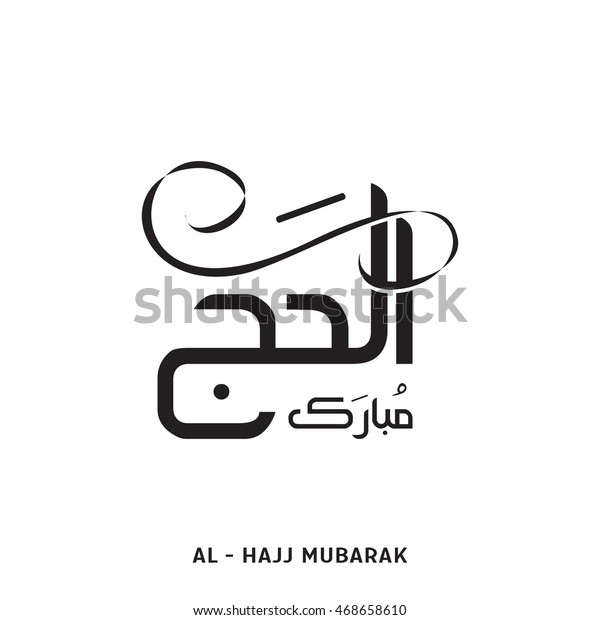 Al Hajj Mubarak Calligraphy Happy Hajj Stock Vector (Royalty