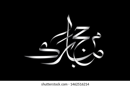 Al Hajj Mubarak Creative Calligraphy. Happy Hajj is an Arabic quote use after Hajj Time for greeting people who celebrate Hajj and wishing them to accepts their prayers.