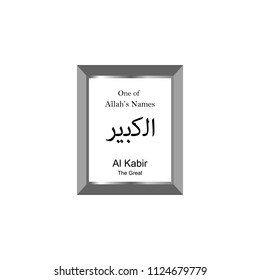 Al Kabir Allah Name in Arabic Writing - God Name in Arabic - Arabic Calligraphy. The Name of Allah or The Name of God in silver frame - Vector Islamic Illustrations. on white background