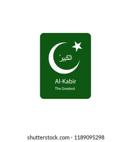 Al Kabir Allah name in Arabic writing in green background illustration. Arabic Calligraphy. The name of Allah or the Name of God in translation of meaning in English