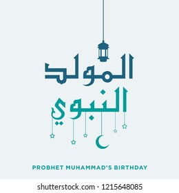"""Al Mawlid Nabawi Calligraphy. Flat Islamic Design Vector with lantern, crescent, and starts in blue and tosca color. Translate: Prophet Muhammad's Birthday"""". EPS 10"""