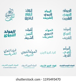 """""""Al Mawlid Nabawi Charif"""" arabic islamic vector typography with white background. Translation of text """"Prophet's Birthday""""."""