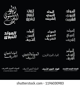 """""""Al Mawlid Nabawi Charif"""" arabic islamic vector typography with black background. Translation of text """"Prophet's Birthday""""."""