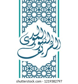 """Al Mawlid Al Nabawi Charif"" Islamic Typography Design Vector with Ornament. Translate ""Prophet Muhammad Birthday"""