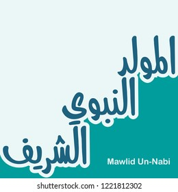 """Al Mawlid Al Nabawi Charif"" Islamic Typography Design Vector. Translate ""Prophet Muhammad Birthday"""