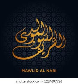 Al Mawlid Al Nabawi Charif Islamic Typography Design Vector with Ornament. Translate Prophet Muhammad Birthday