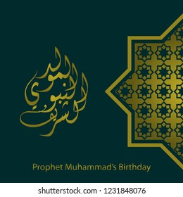 Al Mawlid Al Nabawi Charif Islamic Typography with ornament in dark green and gold color