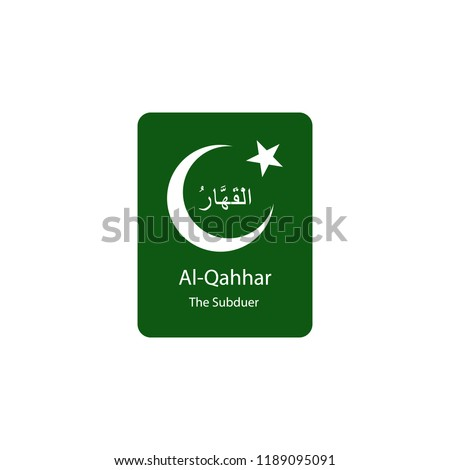 Al Qahhar Allah Name Arabic Writing Stock Vector (Royalty
