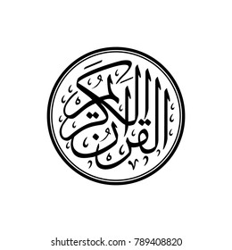 Al Quran Al Kareem Islamic Calligraphy, The Muslim Holy Quran Book