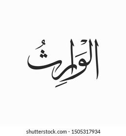 Al Waaris Allah Beautiful Name Calligraphy - Shutterstock ID 1505317934