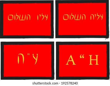 Alaf Hashalom/Alaha Hashalom/Panels on deep red background with Hebrew words traditionally used in respect for the departed that translate